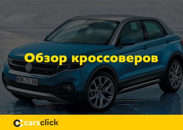 Обзор кроссоверов Volkswagen