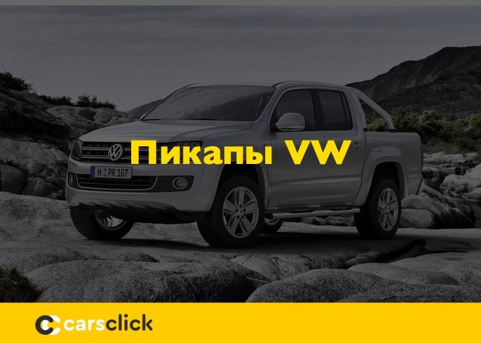 пикапы Volskwagen