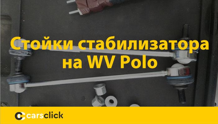Стойки стабилизатора для Фольксваген Поло Cедан