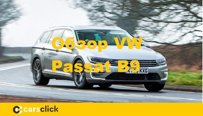 volkswagen passsat b9