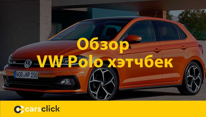 Обзор автомобиля Фольксваген Поло хэтчбек 2019