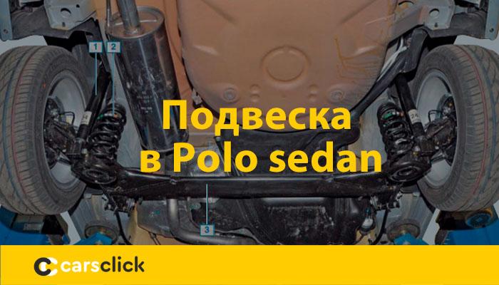Подвеска в Поло седан