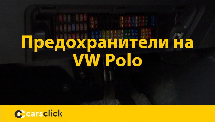 Предохранители на Фольксваген Поло и их устройство