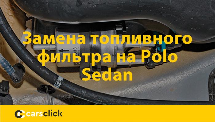 Замена топливного фильтра на Polo Sedan