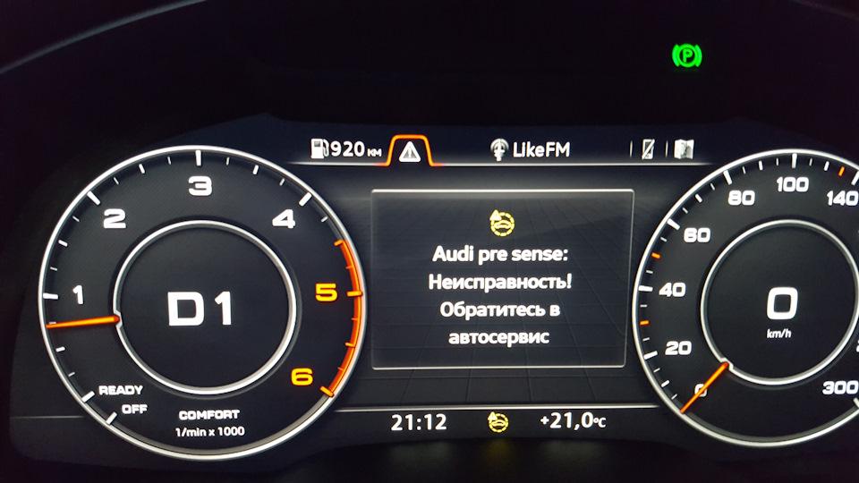 Ошибка Audi pre sense