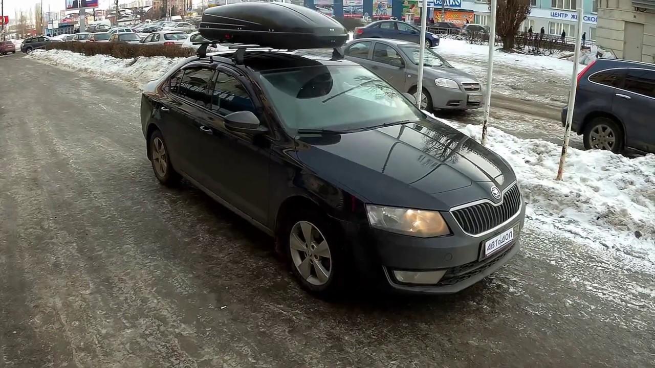 Багажник-бокс на крышу Skoda Octavia A7
