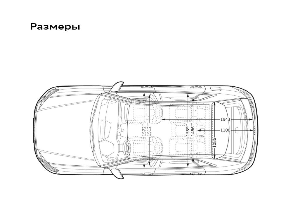 Размеры Audi Q8 (вид сверху)