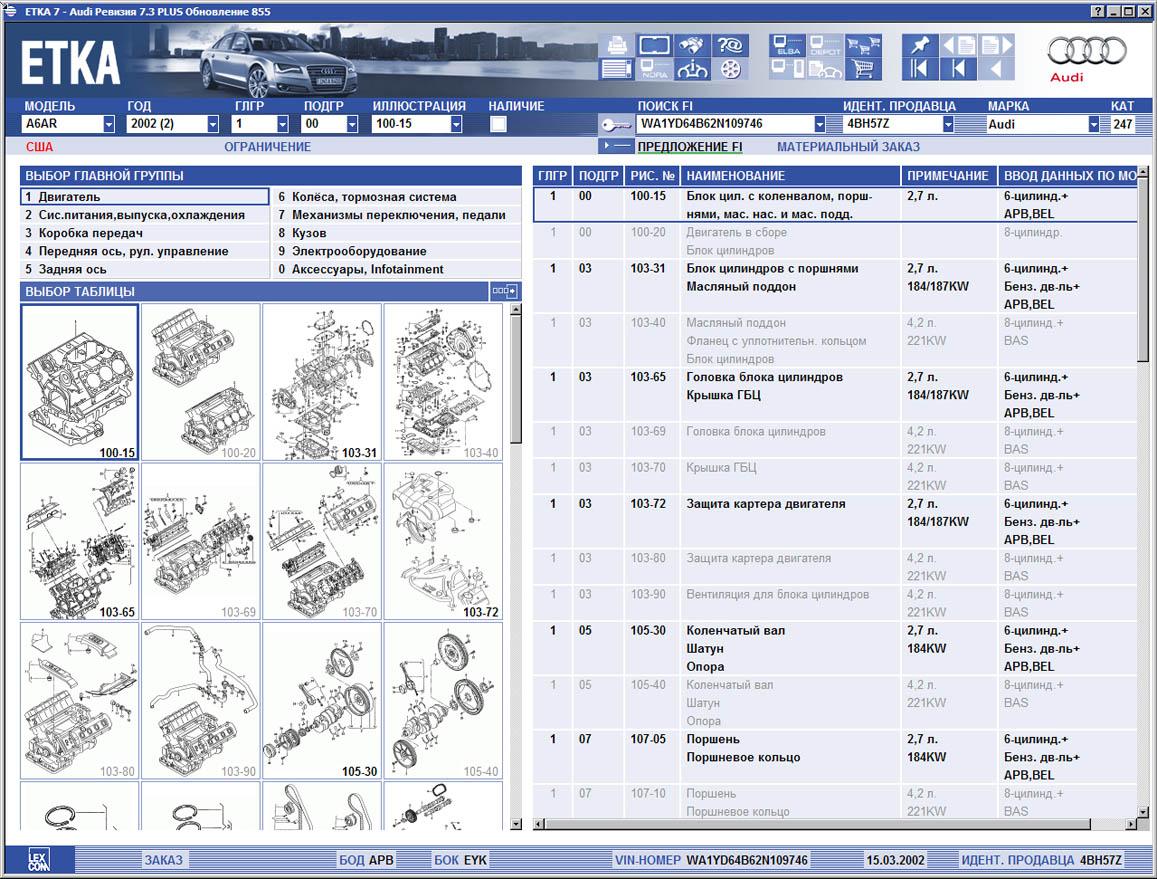 ЕТКА Ауди: электронный каталог для поиска запчастей для автомобилей