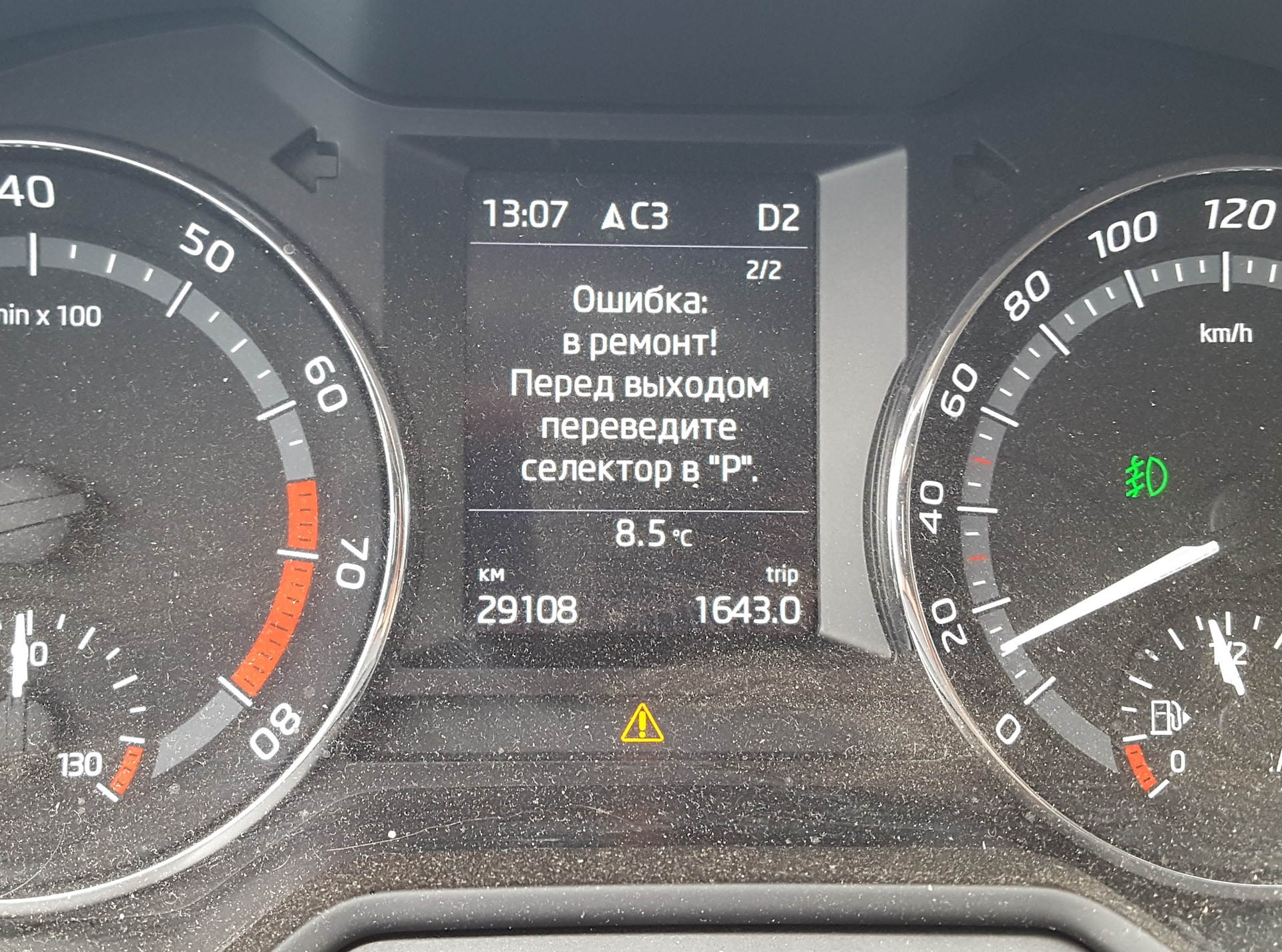 Индикатор EPC на приборке Шкода Октавия А7
